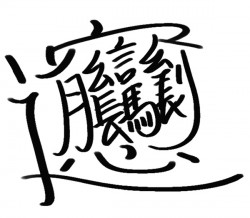 The Chinese character of Biang | omnivorescookbook.com