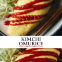 Kimchi Omurice is some next-level comfort food: umami kimchi fried rice is wrapped cozily into a creamy scrambled egg omelet, topped with a drizzle of ketchup.