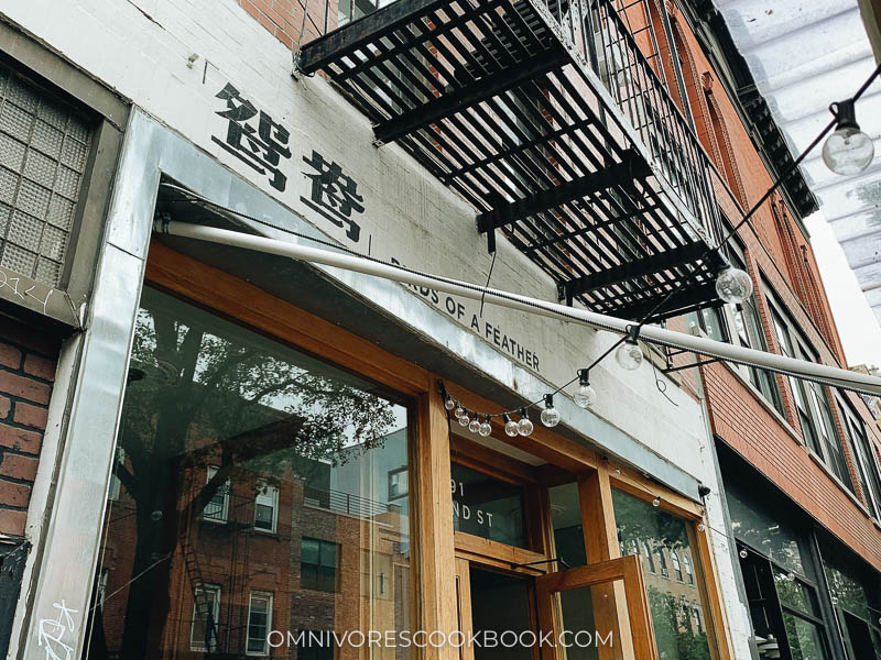 Exterior of Birds of a Feather restaurant in Brooklyn
